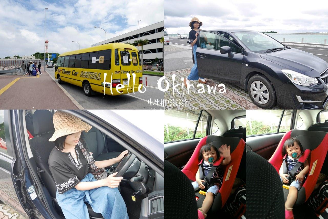沖繩租車自駕遊│2017沖繩自助旅行‧線上租車經驗分享及注意事項*