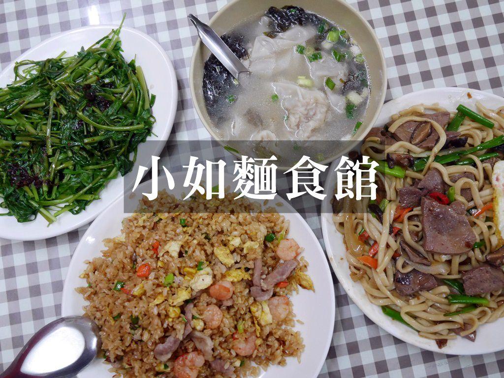 新竹美食│小如麵食館(我家麵食館)。新菜單多了美味的炒飯與炒麵!