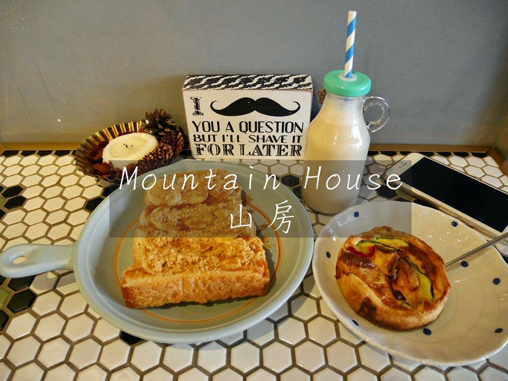 新竹美食│山房 Mountain House。新竹早餐/早午餐/下午茶‧IG熱門打卡點*
