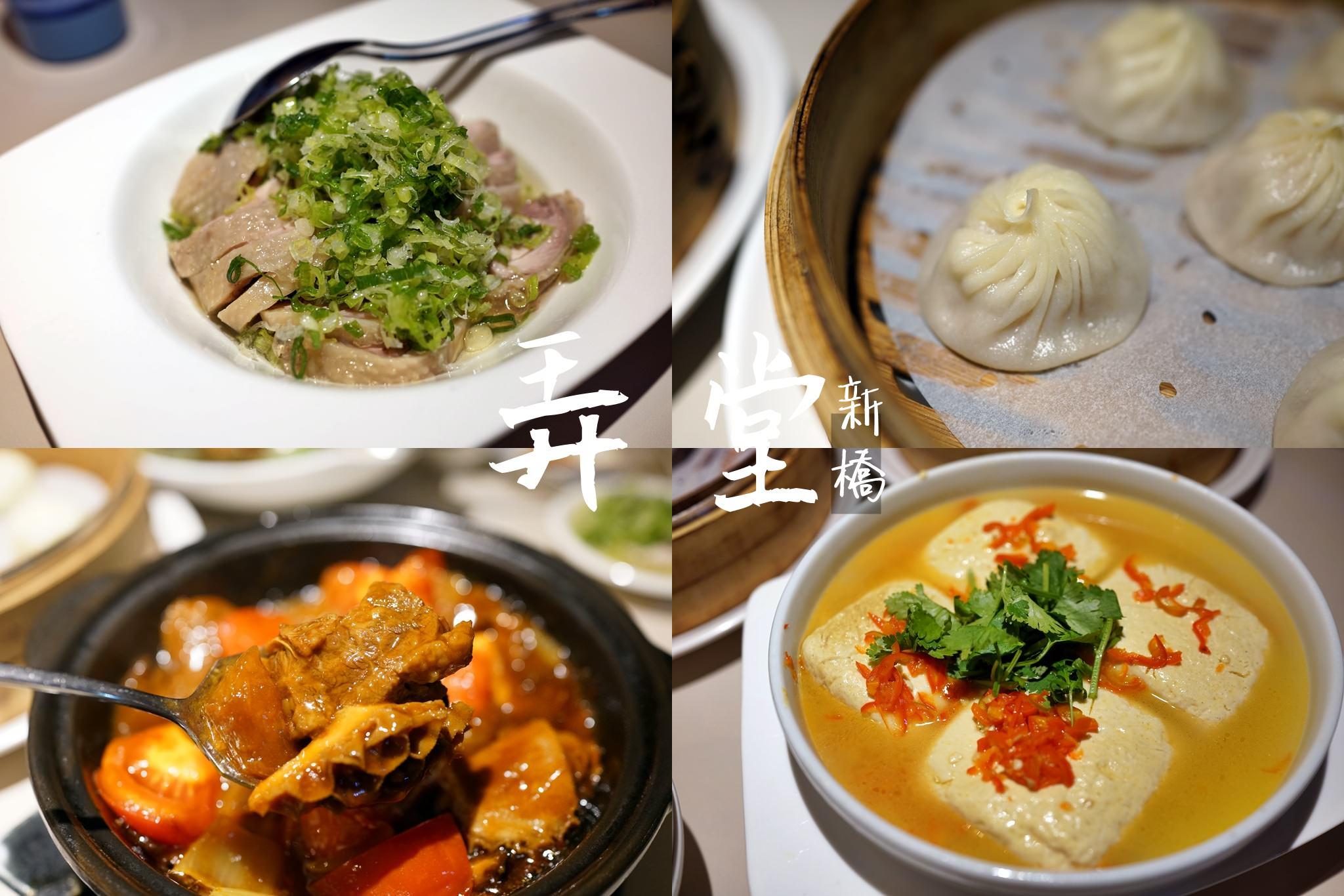 新竹美食│新橋弄堂 私房中華料理。一道道用心的料理‧新竹市區聚餐推薦!