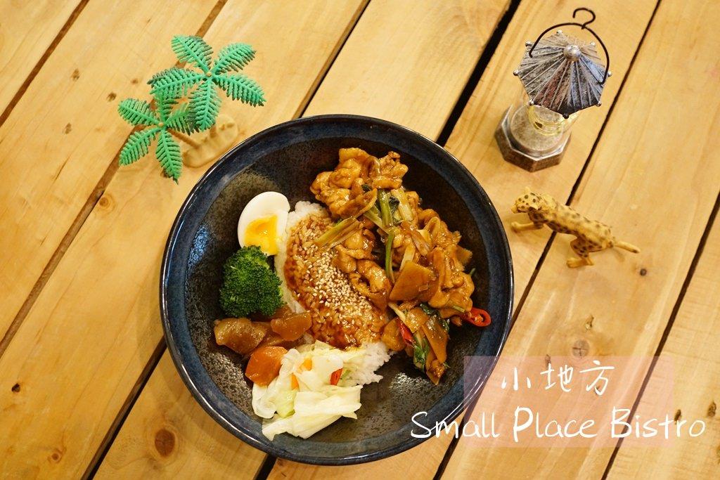 新竹美食│小地方 Small Place Bistro 創意石丼飯。巨城周邊聚餐好去處~wifi/不限時*(改名為聚品窩Bistro)