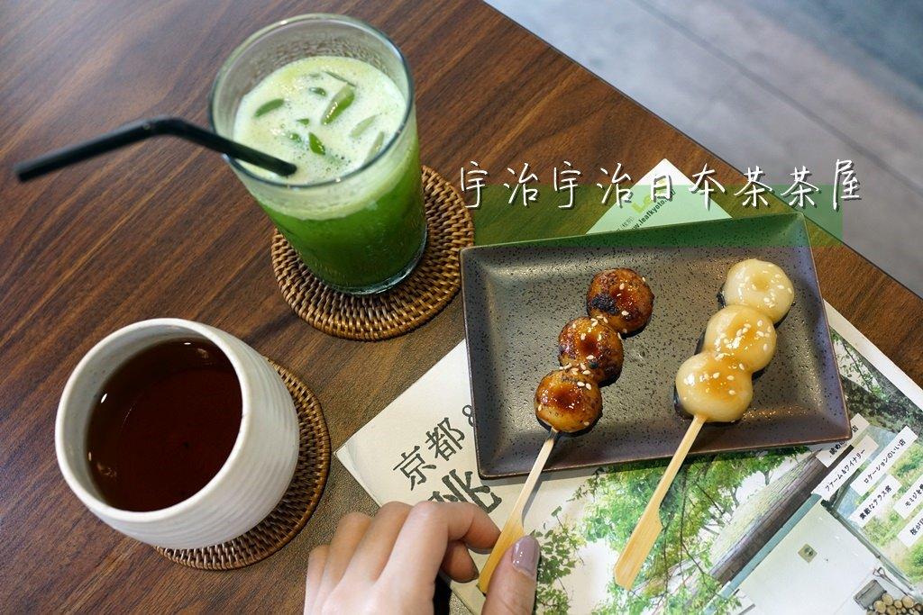 新竹美食│宇治宇治日本茶茶屋。日本職人精神‧一道道高質感日本茶與抹茶料理!