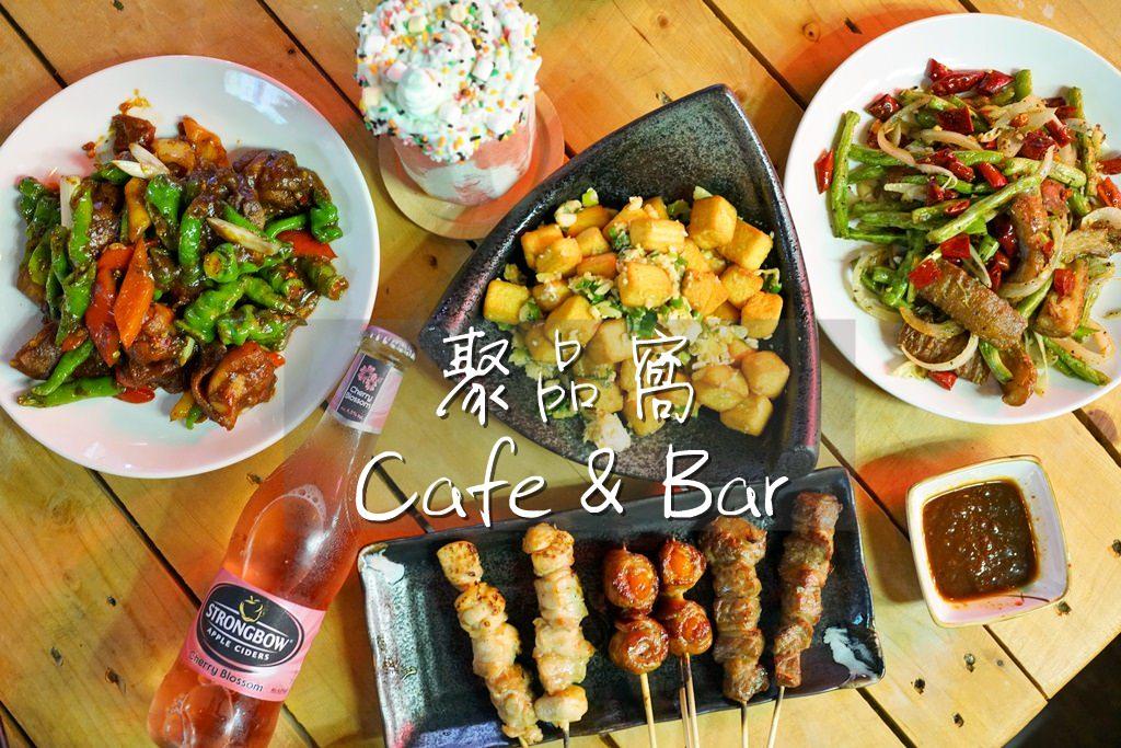 新竹美食│聚品窩 Cafe & Bar。新竹宵夜聚餐好去處~創意熱炒/串燒/精釀啤酒*