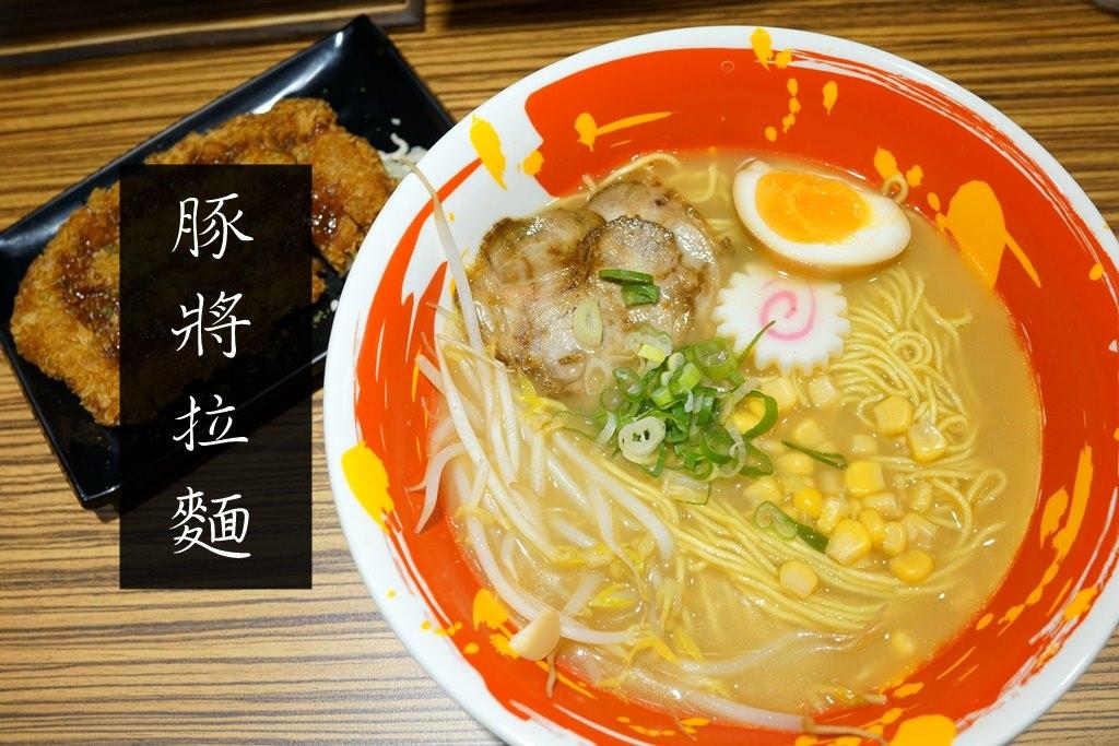 新竹美食│豚將日本拉麵新竹店。新竹平價拉麵,平日內用麵無限量供應吃到飽!