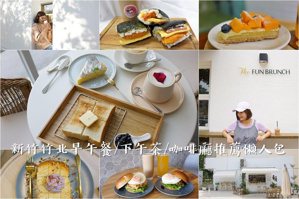 新竹竹北早午餐/早餐/下午茶/咖啡廳推薦懶人包(2019.5月更新)*