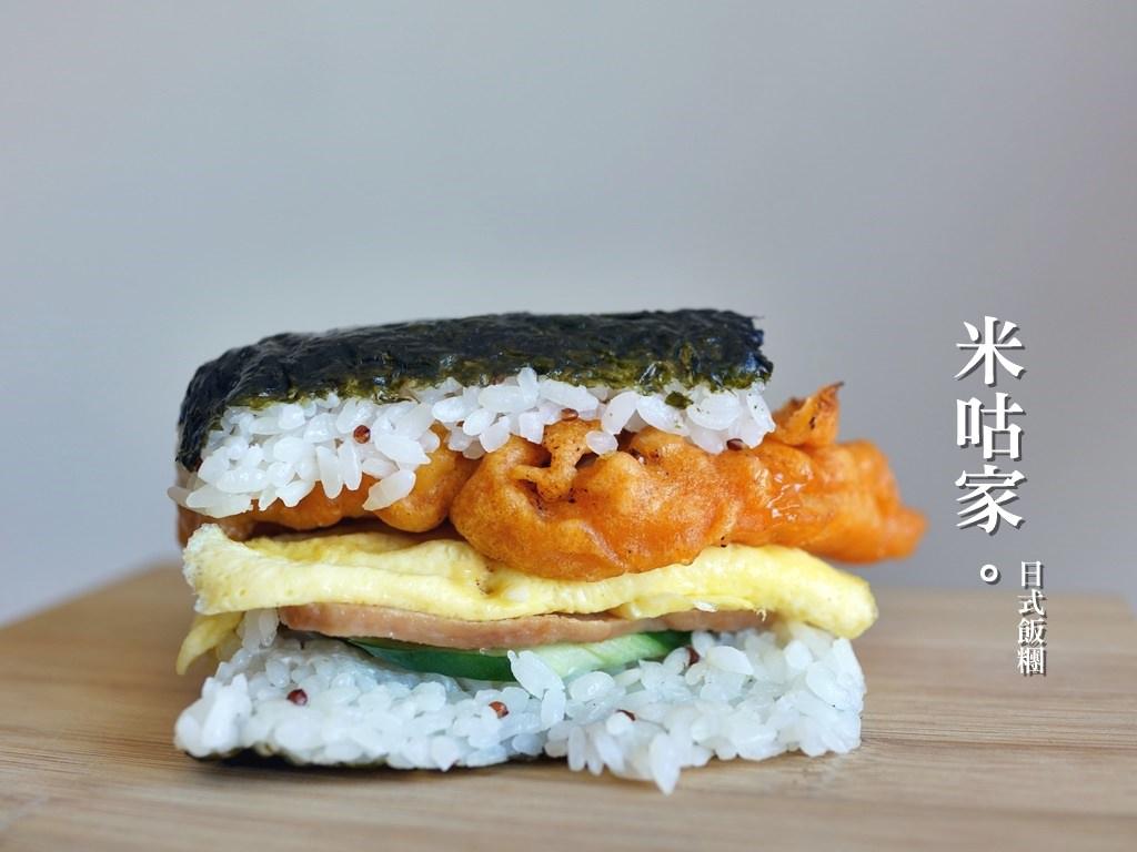 新竹竹北│米咕家日式飯糰。在新竹就能吃到美味的沖繩飯糰‧竹北早餐推薦!