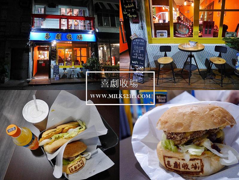 新竹美食│喜劇收場。手工漢堡‧特製三明治‧奶昔,三民路‧巨城周邊美食‧宵夜*