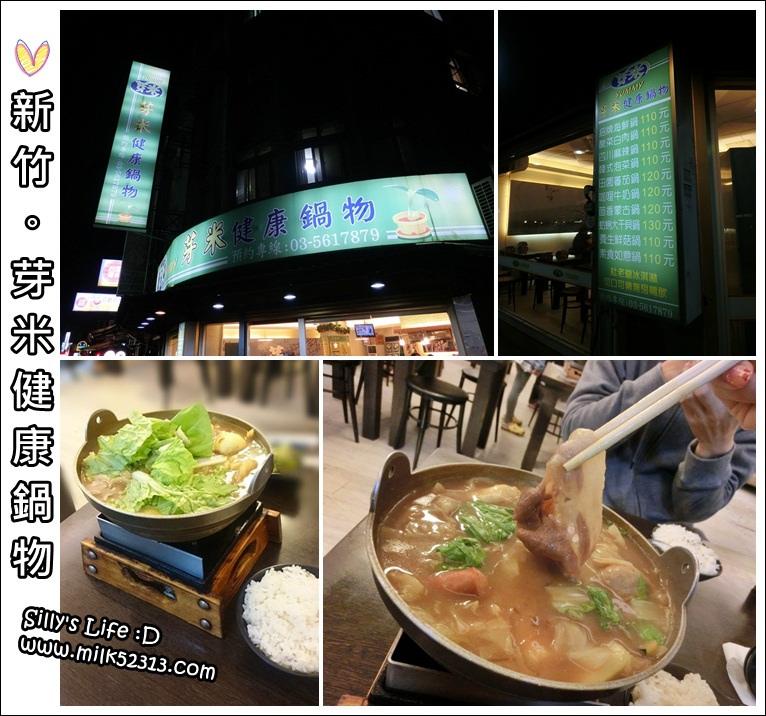 新竹美食│芽米健康鍋物。平價小火鍋!十種口味任君挑選~有素食哦*