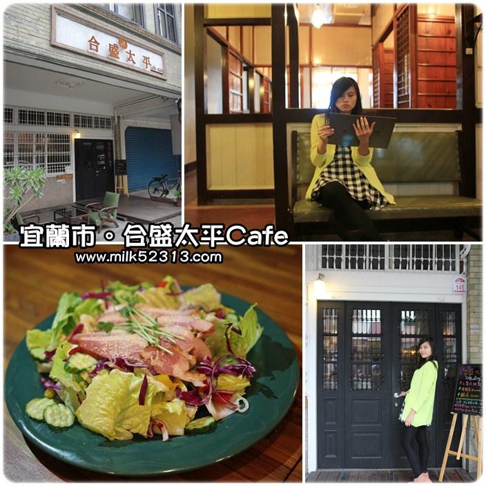 宜蘭美食│宜蘭市 合盛太平Cafe story。來醫院喝咖啡~百年歷史老屋咖啡店*