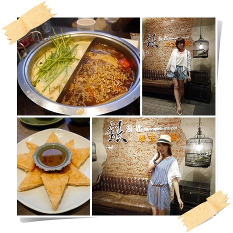 新竹美食│銀湯匙泰式火鍋(二訪)。值得帶好姊妹來朝聖*