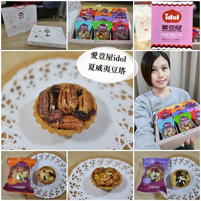試吃│愛荳屋洋菓子工坊♥夏威夷豆塔禮盒‧年節伴手禮‧過年送禮推薦*