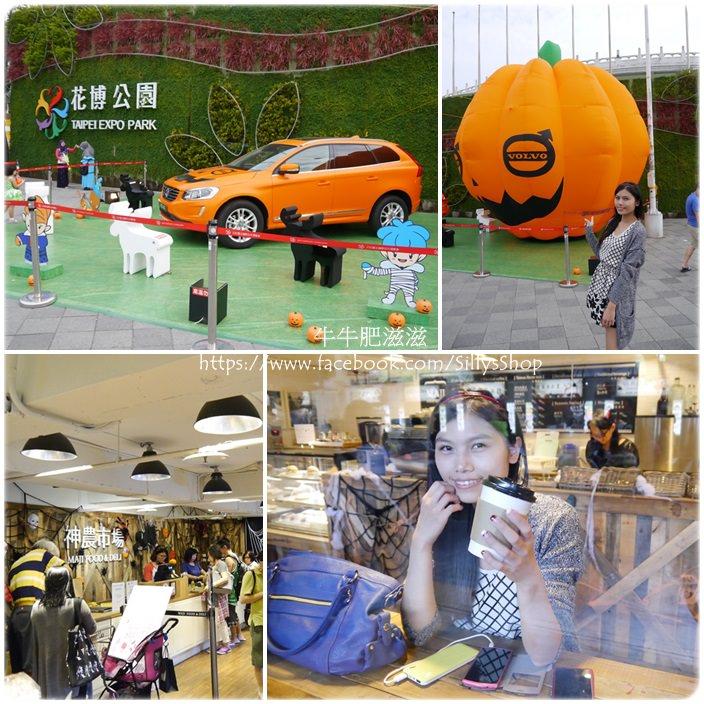 遊台北│萬聖節花博公園 神農市場Maji food & Deli♥萬聖節這樣過~Halloween!!